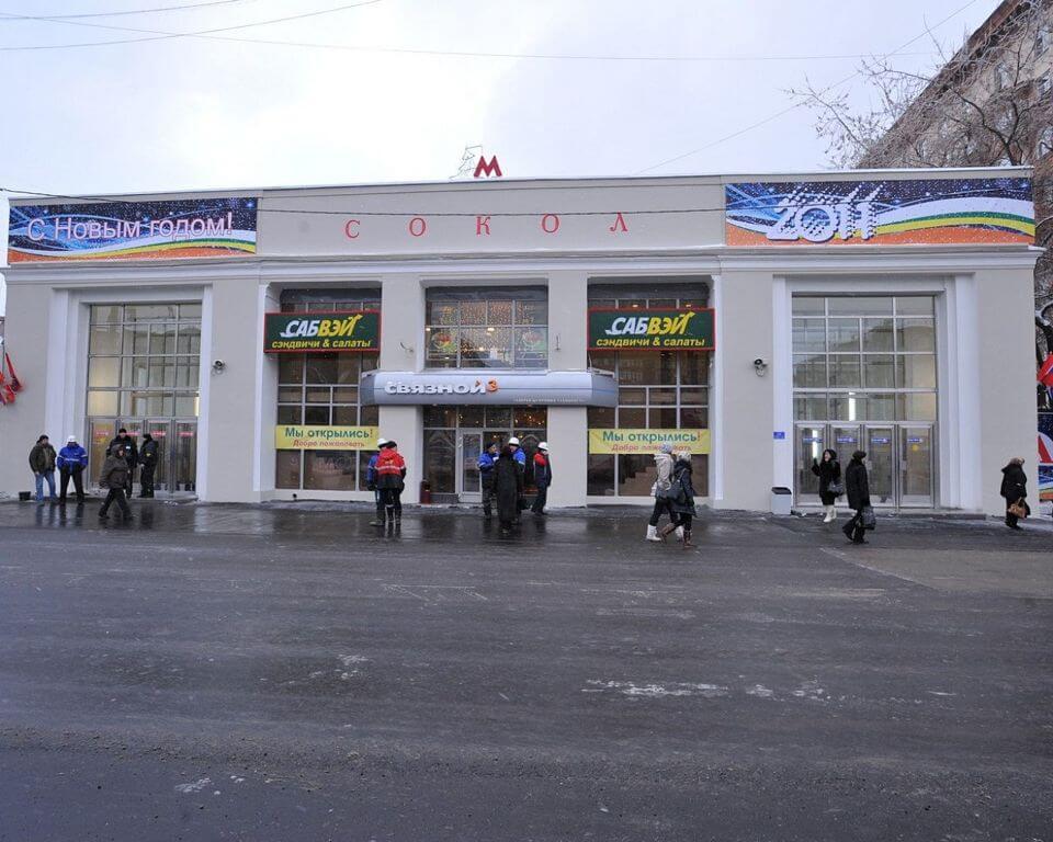 московский кредитный банк сокол какие компании выдают займы до 70 лет