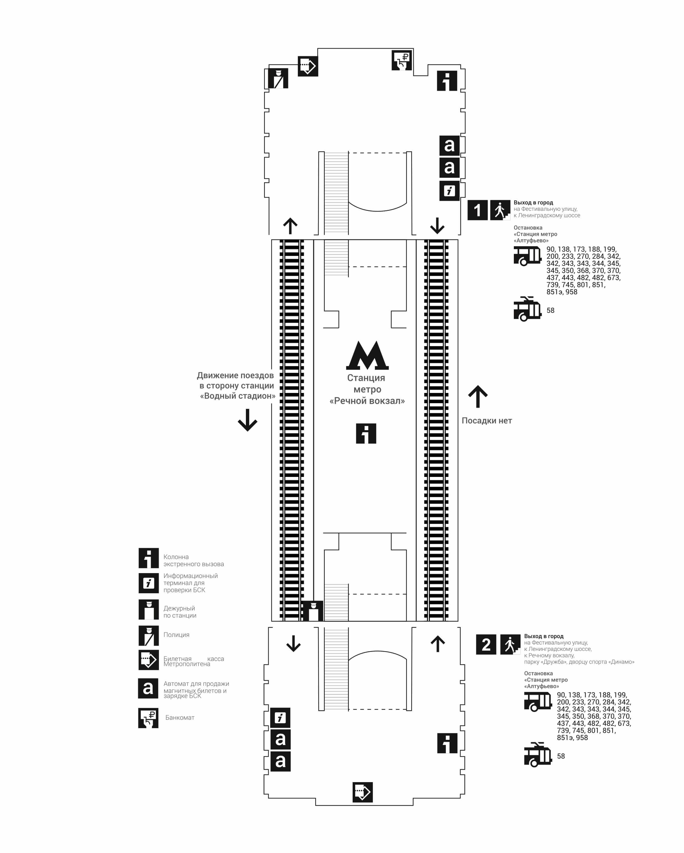 карта схема метро москвы 2020 г с вокзалами