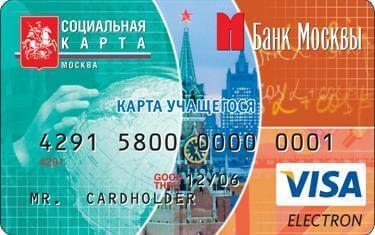 Что такое и для чего нужна социальная карта учащегося в Москве