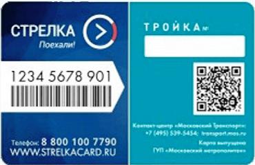 Изображение - Сколько стоит поездка в метро по карте тройка troika-strelka
